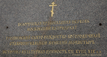 granite sign for the Belarusian Orthodox Church Moscow Patriarchate at Church of the Nativity of the Blessed Virgin in Grodno