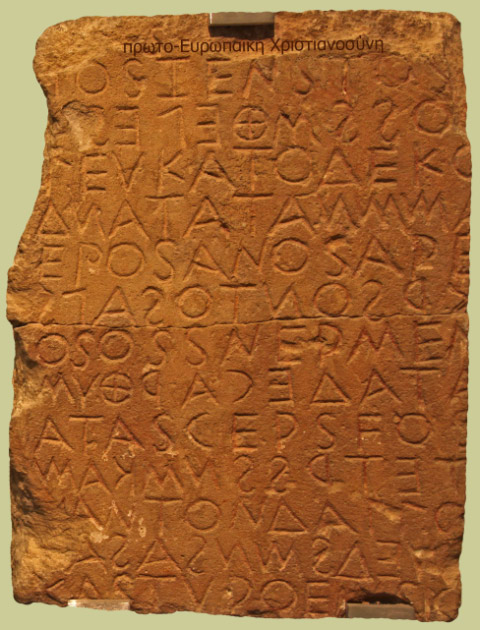 6th Century BC text from Crete
