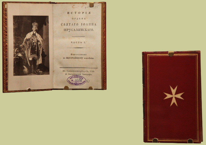 In Russian language the 1799 History of the Order of Saint John of Jerusalem